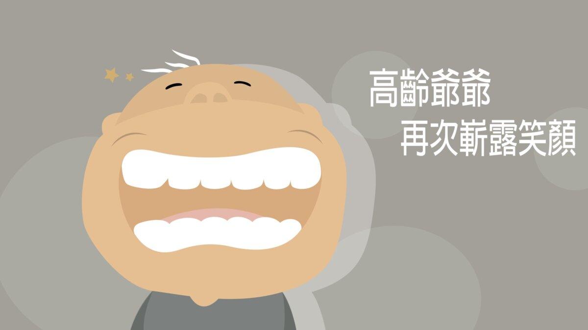 高齡爺爺再次嶄露笑顏